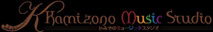 鹿児島市&南さつま市(加世田)のピアノ教室・音楽教室-Kamizono Music Studio かみぞのミュージックスタジオ-