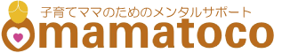 mamatoco -子育てママのためのメンタルサポート-